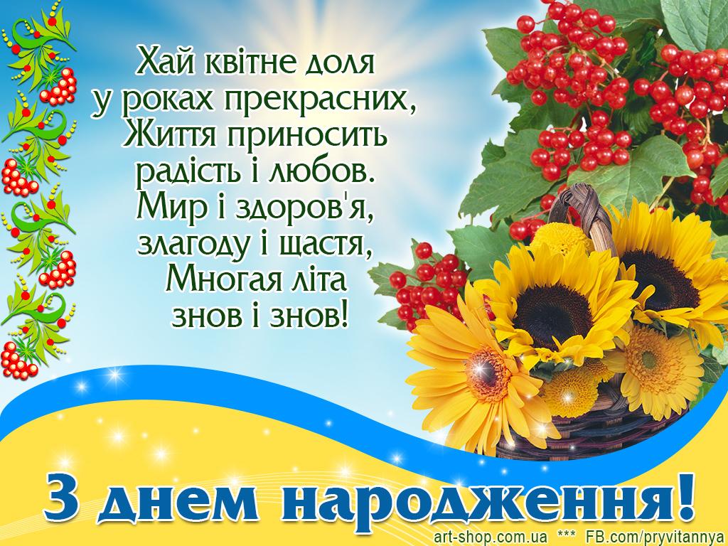 Поздравление мужчины с днем рождения на украинском языке 1
